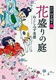 花盛りの庭―江戸日々猫々2 (ねこぱんちコミックス)