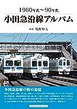 小田急沿線アルバム (1960年代~90年代)