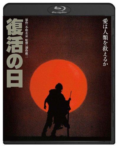 復活の日  ブルーレイ [Blu-ray] -