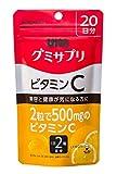 グミサプリ ビタミンC 20日分