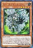 遊戯王/第9期/1弾/DUEA-JP082 H・C サウザンド・ブレード R