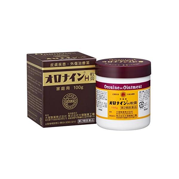 【第2類医薬品】オロナインH軟膏 100gの紹介画像2