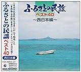 ふるさとの民謡 西日本ベスト40
