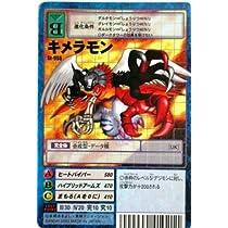 デジタルモンスター カード ゲーム ノーマル St-955 キメラモン (特典付:大会限定バーコードロード画像付)《ギフト》