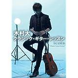 木村大 クラシック・ギター・レッスン