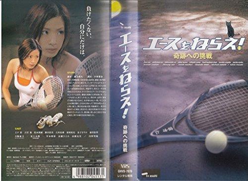 エースをねらえ!奇跡への挑戦 TVドラマスペシャル [VHS]