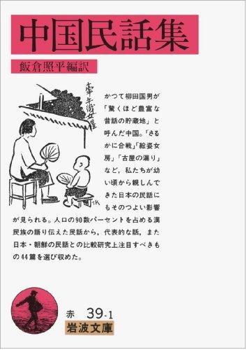 中国民話集 (岩波文庫 赤39-1)の詳細を見る
