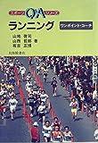ランニング―ワンポイント・コーチ (1983年) (スポーツQ&Aシリーズ)