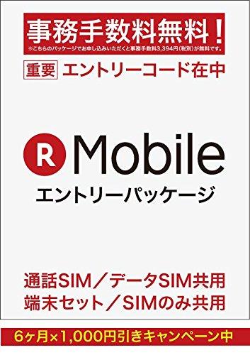 楽天モバイル エントリーパッケージ SIMカード(事務手数料無料・期間限定1,000円×6ヶ月割引つき)
