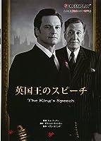 英国王のスピーチ (名作映画完全セリフ音声集―スクリーンプレイ・シリーズ)