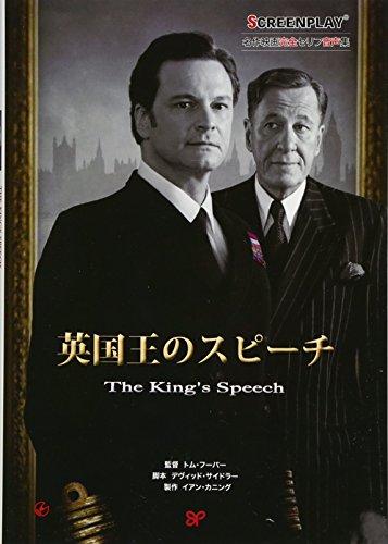 英国王のスピーチ (名作映画完全セリフ音声集—スクリーンプレイ・シリーズ)
