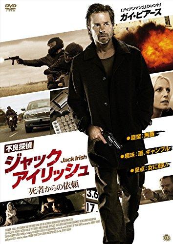 不良探偵ジャック・アイリッシュ 死者からの依頼(2012)