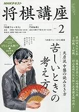 NHK 将棋講座 2017年 02 月号 [雑誌]