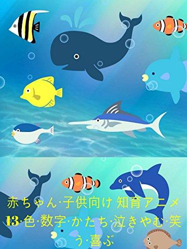 赤ちゃん・子供向け 知育アニメ13・色・数字・かたち・泣きやむ・笑う・喜ぶ