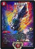 【シングルカード】限定)革命の鉄拳(大会限定)/火/プロモ(レア) P6/Y14