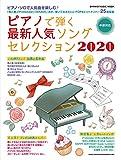 ピアノで弾く最新人気ソングセレクション2020 (シンコー・ミュージックMOOK)