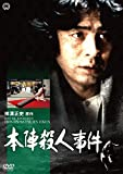 本陣殺人事件[DVD]