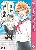 空色レモンと迷い猫 6 (マーガレットコミックスDIGITAL)