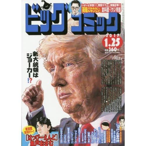 ビッグコミック 2017年 1/25 号 [雑誌]