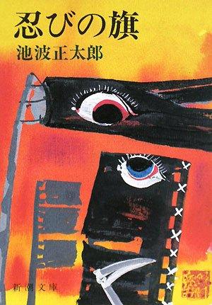 忍びの旗 (新潮文庫)の詳細を見る
