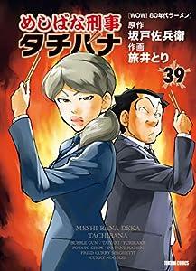 めしばな刑事タチバナ 39巻 表紙画像