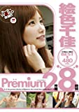 絵色千佳 Premium 2枚組8時間 [DVD]