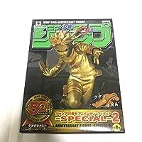 ジャンプ50周年 アニバーサリー フィギュア NARUTO うずまきナルト SPECIAL 2 金色 ゴールドカラー