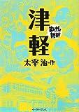 津軽 (まんがで読破 MD113)