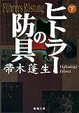 ヒトラーの防具(下)(新潮文庫)