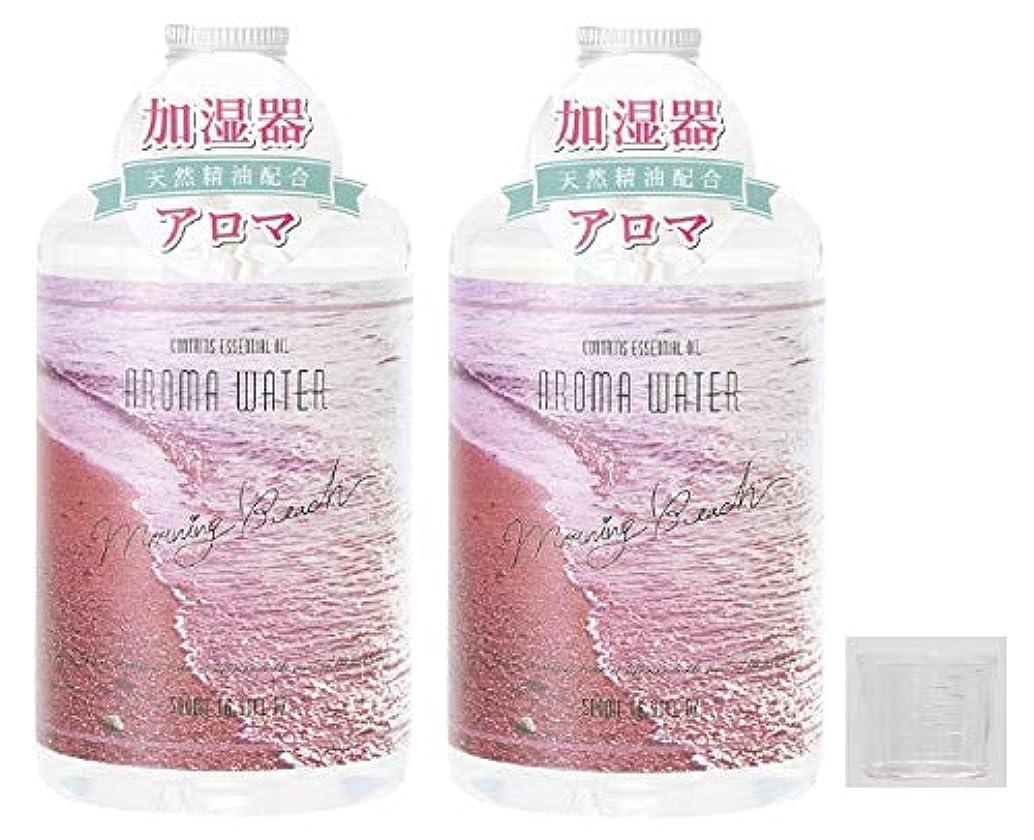深く応じる男らしさ【2個セット+計量カップ付】ノルコーポレーション アロマウォーター 加湿器用 500ml モーニングビーチ ローズマリーの香り OA-ARO-1-1【計量カップ付】