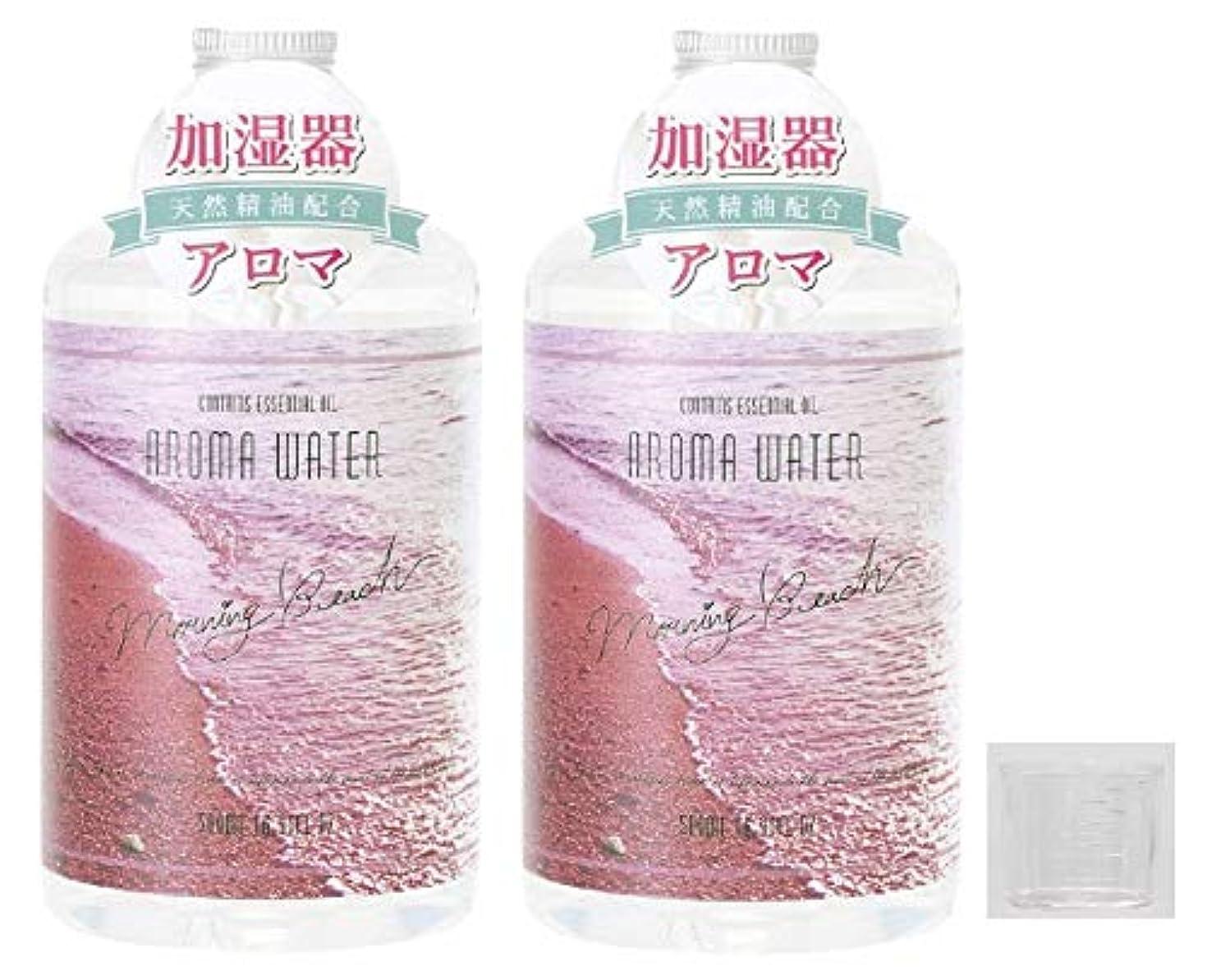 魅了する終了する問い合わせる【2個セット+計量カップ付】ノルコーポレーション アロマウォーター 加湿器用 500ml モーニングビーチ ローズマリーの香り OA-ARO-1-1【計量カップ付】