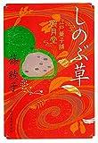 しのぶ草 江戸菓子舗照月堂 (時代小説文庫) 画像