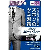 ポイズ メンズシート 少量タイプ20cc 12.5×19cm 11枚 【男性用 ズボンのシミ対策】