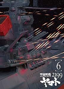 宇宙戦艦ヤマト2199 6 [DVD]