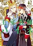 王室教師ハイネ 12巻 (デジタル版Gファンタジーコミックス)
