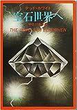 宝石世界へ (ハヤカワ文庫 SF 352)