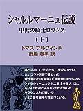シャルルマーニュ伝説(上) 中世の騎士ロマンス 古典案内 (現代教養文庫ライブラリー)