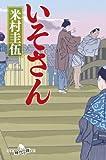 いそさん (幻冬舎時代小説文庫)
