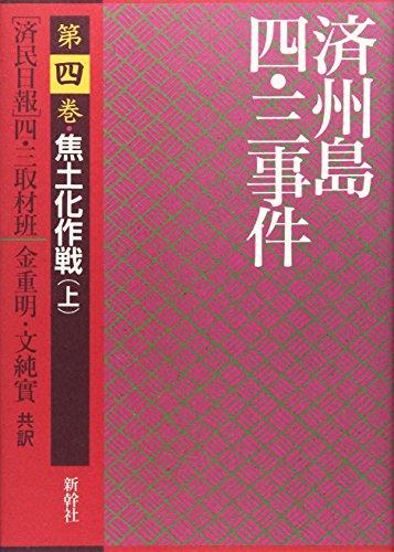 済州島四・三事件〈第4巻〉焦土化作戦(上)