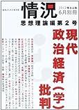情況別冊 思想理論編 第2号(2013年6月号別冊)変革のための総合誌 現代政治経済(学)批判