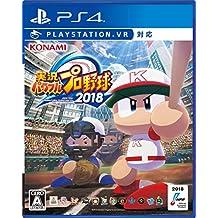 実況パワフルプロ野球2018 - PS4【Amazon.co.jp限定】オリジナル壁紙 配信