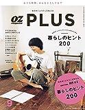 OZplus (オズプラス) 2016年 09月号 [雑誌]