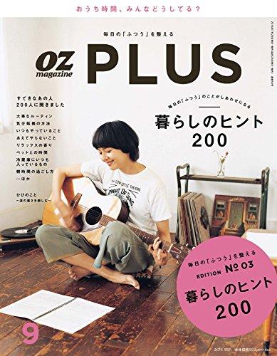 OZplus (オズプラス) 2016年 09月号 [雑誌]の詳細を見る