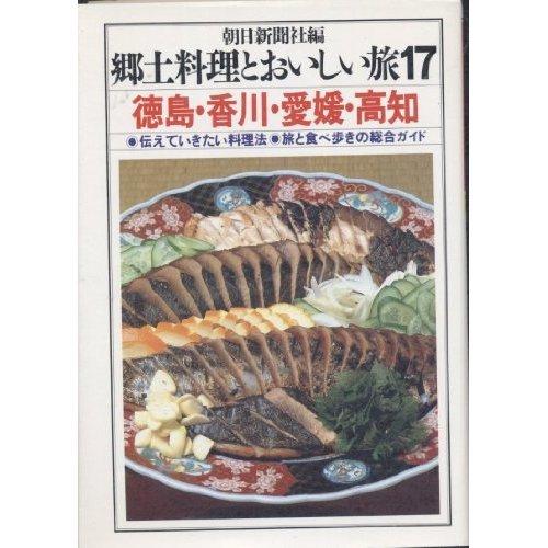 郷土料理とおいしい旅 (17)