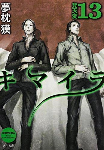 キマイラ (13) 梵天変 (角川文庫)の詳細を見る