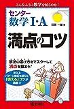 センター数学I・A 満点のコツ (満点のコツシリーズ)