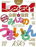 Leaf (リーフ) 2011年 06月号 [京都・滋賀のタウン情報誌]