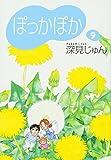 ぽっかぽか (9) YOU漫画文庫