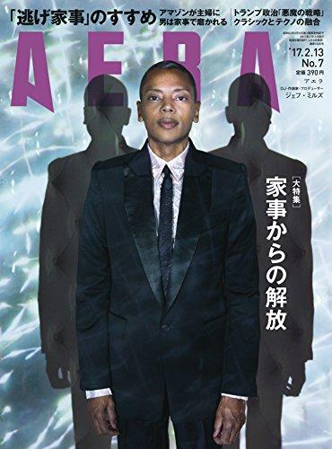 AERA(アエラ) 2017年 2/13 号 [雑誌]