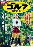 週刊ゴルフダイジェスト 2019年 04/16号 [雑誌]